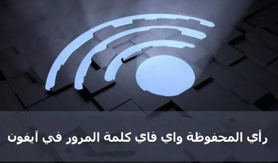 view wifi passcode