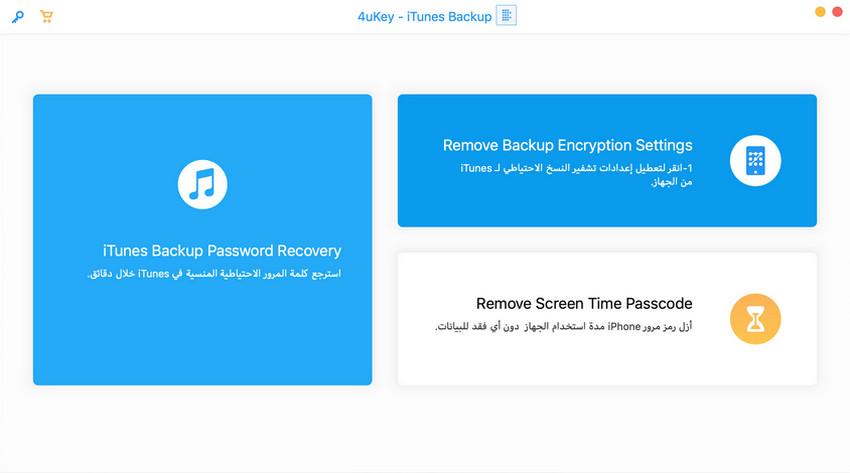 backup-encryption-settings