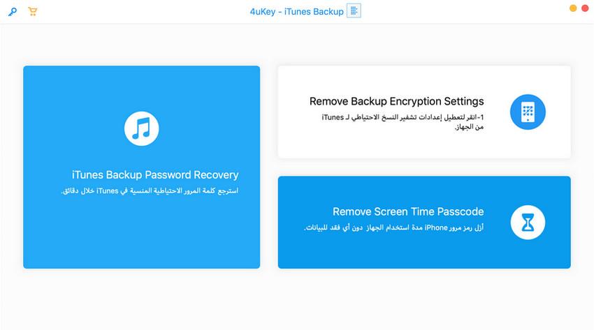 remove-screen-time-passcode
