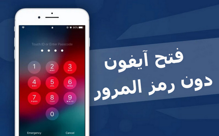 open iphone without password