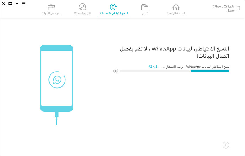 backing-up-whatsaapp
