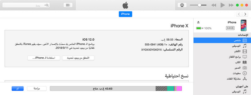 iphone x itunes