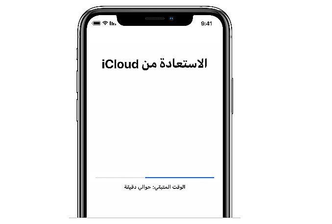 طريقة استعادة النسخة الاحتياطية من iCloud