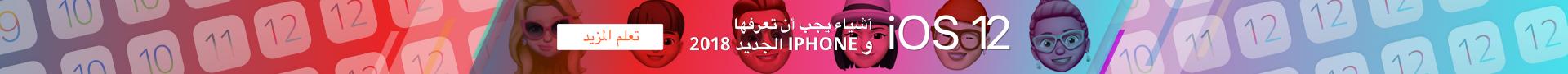 iOS 12 و آيفون الجديد 2018