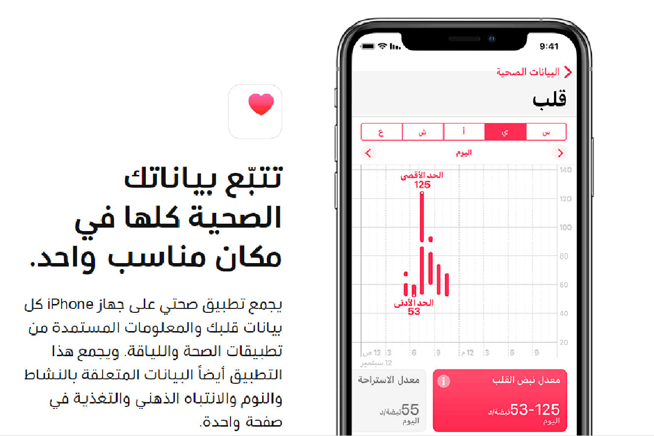 applewatch4 4 معدل ضربات القلب