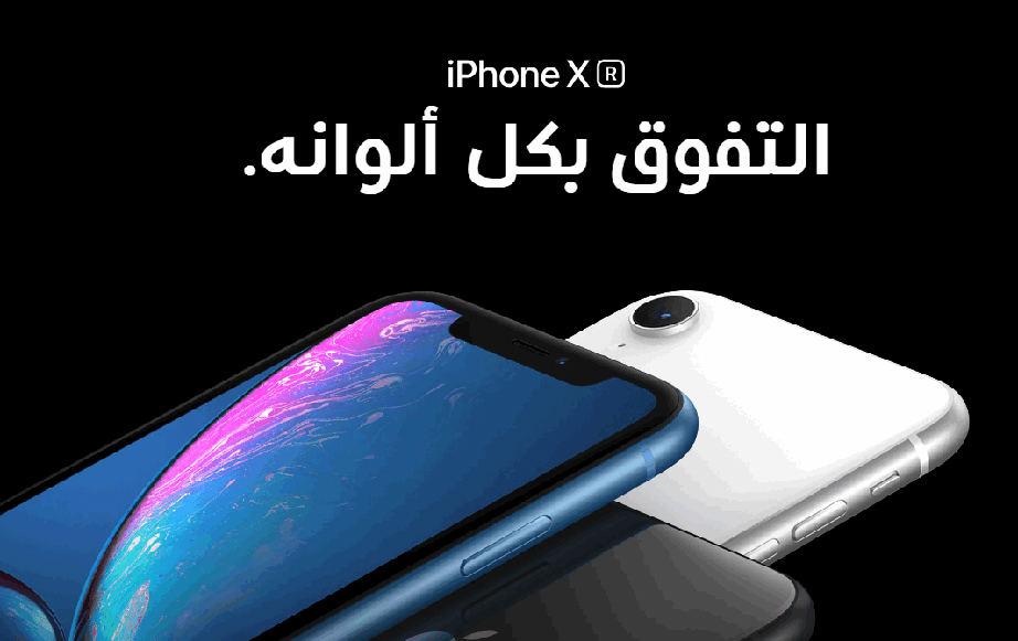 iphonexr يخرج