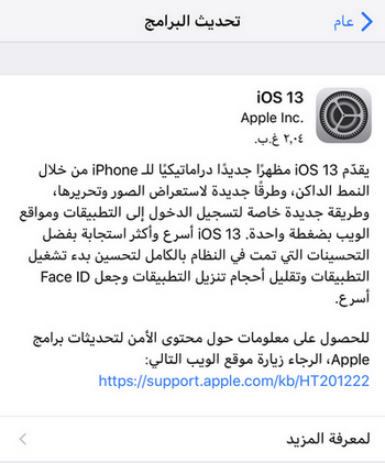 ios-13-official