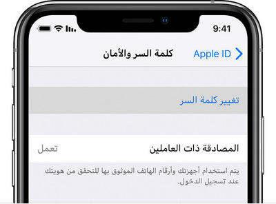 apple-id-passcode