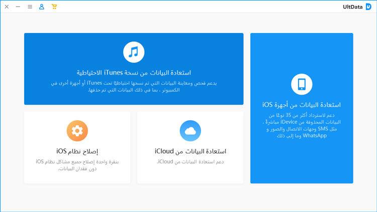 استعادة البيانات من نسخة iTunes الاحتياطية - دليل UltData